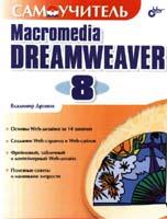 DreamWeaver_8 http://manisait.biz